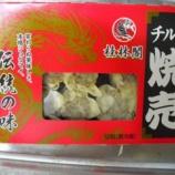 『桂林閣 チルド 焼売』の画像