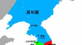 韓国「高句麗は独立国。中国の歴史捏造!」 → 米国「うーん報告書修正するか」 → 中国「おい何だとコラ」