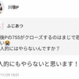 『【乃木坂46】悲しすぎる・・・川後陽菜『個人的にもやらないと思います!!!』』の画像