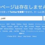 『アルピー平子、ツイッター・インスタアカウントを突如削除・・・M-1落ちが原因か・・・』の画像