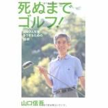 『山口信吾「死ぬまでゴルフ」を読む。』の画像