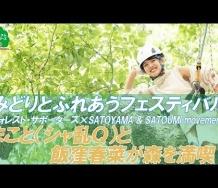 『【動画】みどりとふれあうフェスティバル2019 フォレスト・サポーターズ×SATOYAMA & SATOUMI movement』の画像