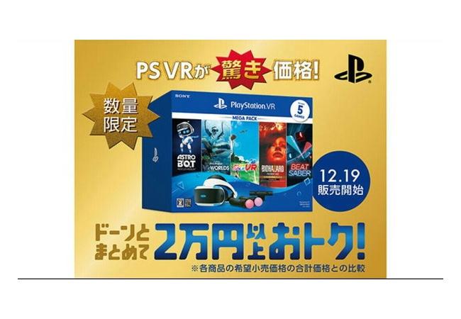 【朗報】PSVRが大バンバン振る舞い!move2本にソフト5本を付けて販売!!