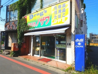 花見川区幕張町にあるドラッグストア『クスリのノザワ(Nozawa)』が移転のため閉店するらしい。移転先は花園。