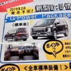 長年トヨタユーザーだったワイが三菱に乗り換えた→トヨタ営業『どうして‥何があったんですか』俺「欲しい車がたまたま三菱だった」→すると・・・