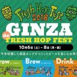 『【イベント】国産ホップのお祭り「GINZA de FRESH HOP FEST」開催!』の画像
