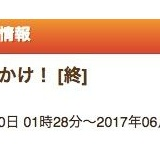 「HKT48のおでかけ!」が放送終了!?