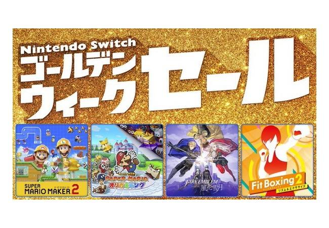 2021年4月26日から、「Nintendo Switch ゴールデンウィークセール」開催