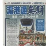 『あれから1か月・・・【香港/民主化デモ】』の画像