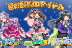 【ポプマス】ポップリンクス2月追加登場アイドル発表!&ポプマス4コマ第13話公開!+他