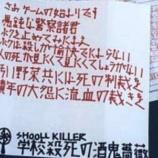 『【酒鬼薔薇聖斗】日本中を恐怖のどん底へ陥れた中学生』の画像
