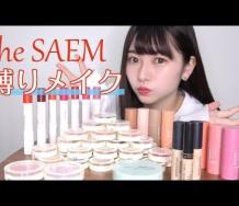 『【縛りメイク】the SAEM縛りでオレンジメイク!【尾形春水】』の画像