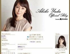 矢田亜希子がアメーバブログでオフィシャルブログをスタート「普段の写真など載せていきたいなと思っています」