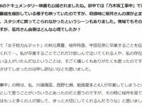 【乃木坂46】桜井玲香の卒コン無しが決定的なわけだが...