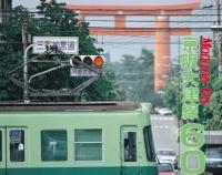 『月刊とれいん No.477 2014年9月号』の画像