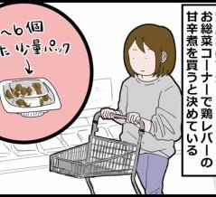 レバーを食べやすくする方法