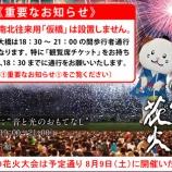 『明日(8/9)は袋井花火大会! 天気と交通機関をチェックしよう!』の画像