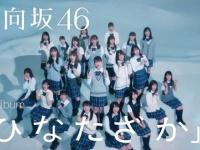 【日向坂46】かとしやらかすwwwwwアルバムに「日向坂」収録キタ━━━━(゚∀゚)━━━━!!