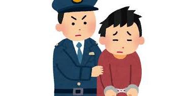 【速報】元グレチキ北原容疑者を逮捕wwwwwwwwwww