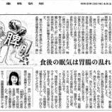 『食後の眠気は胃腸の乱れ 産経新聞連載「薬膳のススメ」(80)』の画像