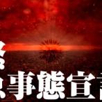 【速報】 緊急事態宣言、発令へ 東京大阪兵庫京都の4都府県