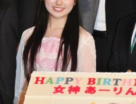 「ももクロ」あーりん、18歳の誕生日に18万円ケーキwww