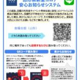 『山形県新型コロナ安心お知らせシステムを導入』の画像