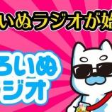 『10/4 BANBAN+1GOLD すろいぬラジオ』の画像