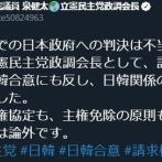 立憲議員、「慰安婦訴訟の韓国の判決は不当」と韓国を非難したら、なぜか支持者から大激怒されてしまう・・・