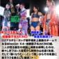 12/15後楽園大会対戦カード③!  ■OZアカデミー認定タ...