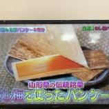 『テレビ朝日「相葉マナブ」で「のし梅パンケーキ」が紹介されました!』の画像