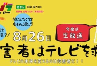 【朗報】NHKさん、24時間偽善テレビを盛大に皮肉る