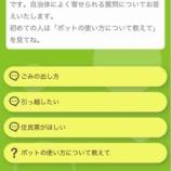『戸田市ホームページでAIを活用した案内が本格的にスタートしました。皆が使っていただけると学習してどんどん育つ仕組みです。どうぞご利用ください。』の画像