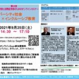 『【お知らせ】9月25日午後オンラインセミナーで登壇』の画像