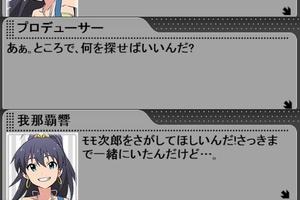 【グリマス】響アイドルストーリーLV2