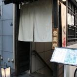 『【蕎麦】はたり 新富町店(東京・新富町)』の画像