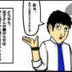 【3】お局上司との戦い(全20話)