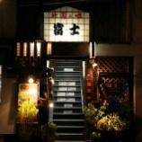 『JAL×はんつ遠藤コラボ企画【網走編】3日め・郷土料理(富士)』の画像