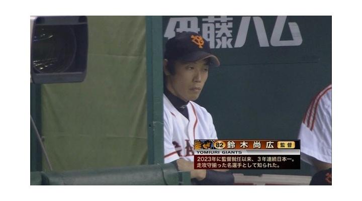 【 朗報 】鈴木尚広さん、巨人の監督に就任予定www