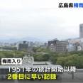広島県など中国地方「梅雨入り」を発表 平年より22日早く、統計2番目