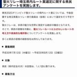 『東京オリンピック2020聖火リレールートについての県民アンケートが埼玉県ホームページで開催中。ぜひ戸田市民の皆様のお考えを!』の画像