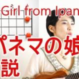 『YouTube「イパネマの娘」』の画像