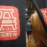 『バンコクで一人でラーメンが食べたくなったら~一蘭そっくりなA RAMEN~』の画像