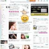 『MSNトップに「ボリ平ドラゴン式」!』の画像