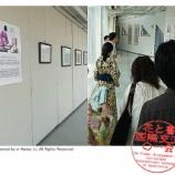 『水茄美人倶楽部の国際文化交流(46)/水なす美人塾』の画像