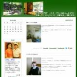 『カフェ・マパスさん ブログ開設!』の画像