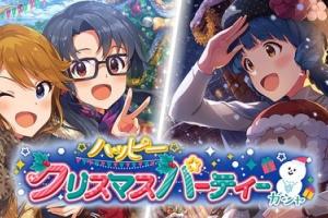 【ミリシタ】本日15時から「ハッピークリスマスパーティガシャ」開催!紗代子、麗花、エレナのカードが登場!