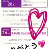 『【元乃木坂46】伊藤かりん、斉藤優里のブログが全削除・・・2人からのコメントが公開・・・』の画像
