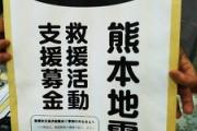 【赤旗】日本共産党のたたかいには、大きな資金が必要です。みなさんの絶大なご協力を、こころからお願いします