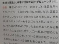 白石麻衣「欅坂46がデビューから注目されたのは乃木坂46のおかげ」